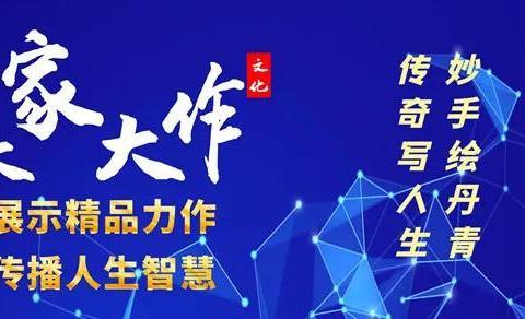 「大家大作」推选中国书画名家---马章乘