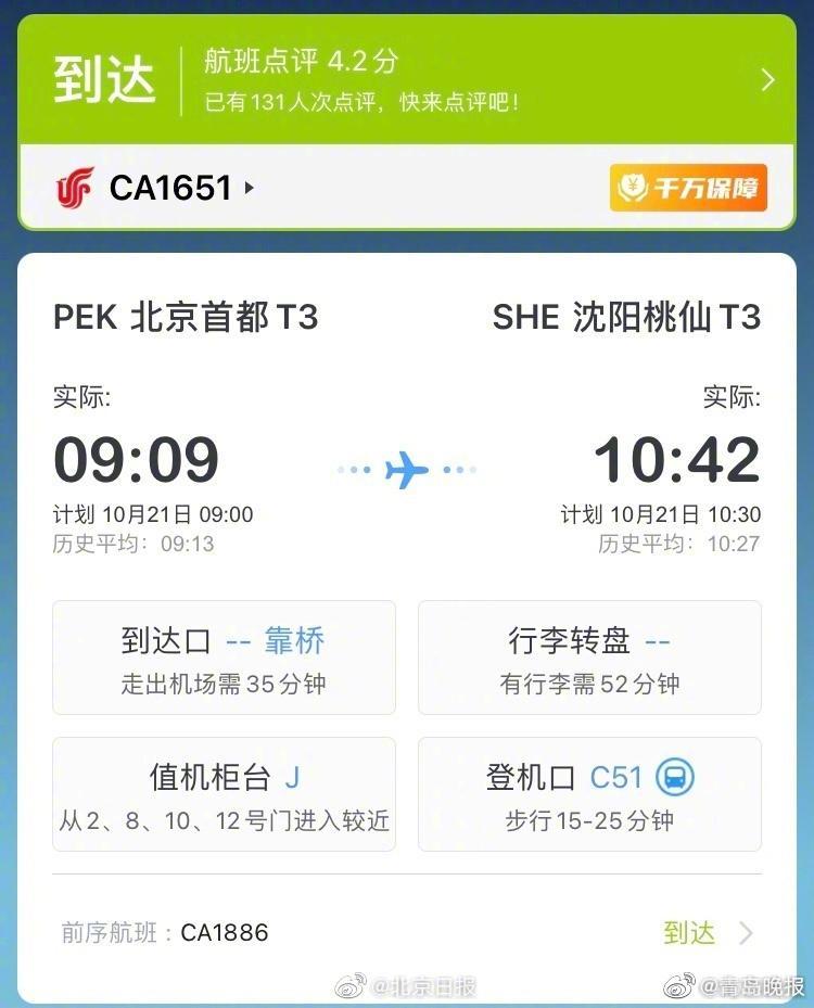 国航北京飞沈阳航班返航消息不实……