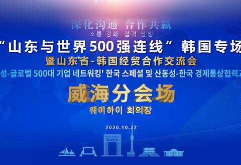 """""""山东与世界500强连线""""韩国专场威海分会场活动将于22日举办"""