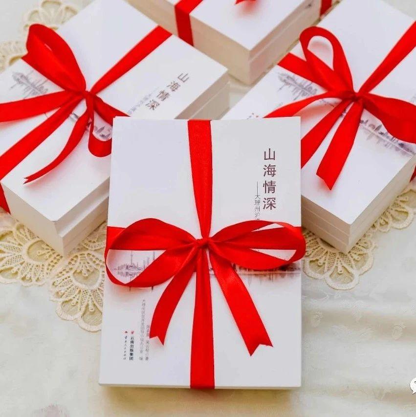 《山海情深——大理州沪滇协作工作纪实》新书首发仪式在上海举行
