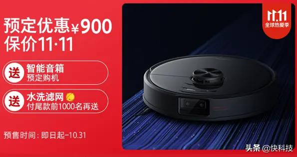 前置双摄 石头扫地机T7 Pro双11预售开启:直降900元