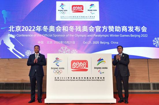 冬奥组委已成功签约35家赞助企业 盼盼成包装零食赞助商