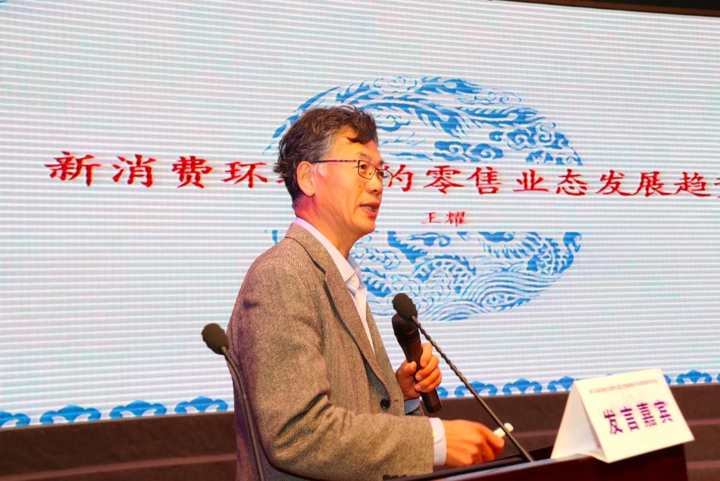 国家发改委服务业咨询委王耀:商业出现两极分化图片