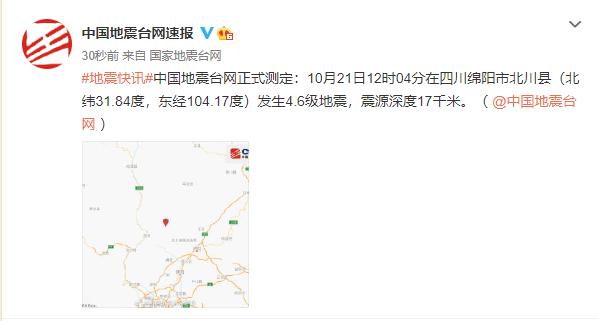 四川绵阳北川县发生4.6级地震 成都德阳广元等震感明显图片