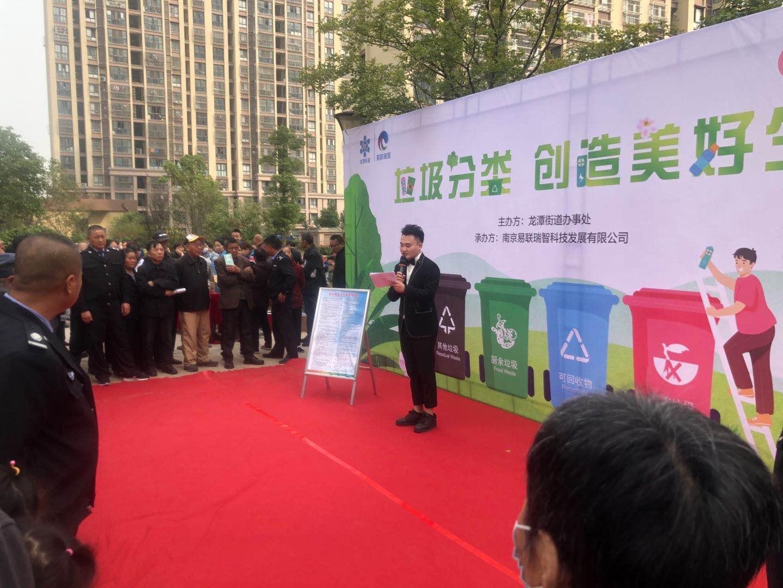 栖霞区龙潭街道开展专场活动宣传《南京市生活垃圾管理条例》