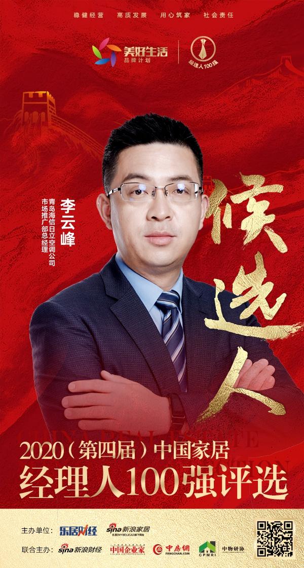 快讯:青岛海信日立空调公司市场推广部总经理李云峰获提名参选2020中国家居经理人100强