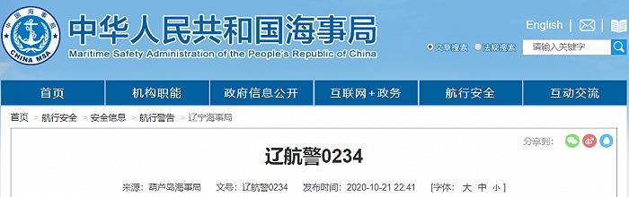 葫芦岛海事局:10月22日在渤海执行军事任务图片