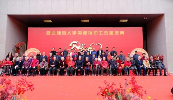 西北师范大学召开离退休职工金婚庆典 暨庆祝重阳节80岁以上老人集体祝寿茶话会