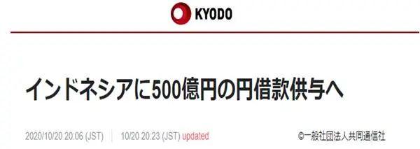 """第二站,菅义伟""""撒出""""500亿日元图片"""