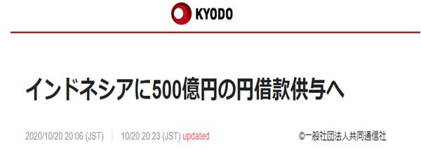 """菅义伟访问印尼称将提供500亿日元贷款,日网友:""""菅外交""""靠""""撒钱""""?"""
