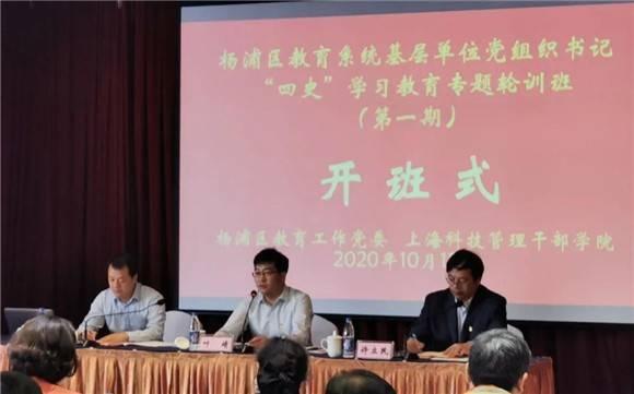 """杨浦区教育系统基层单位党组织书记""""四史""""学习教育专题轮训班开班"""