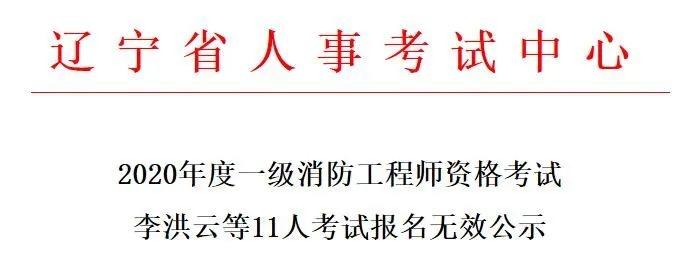 11人取消考试资格!辽宁省发布一级消防工程师报名无效公示!