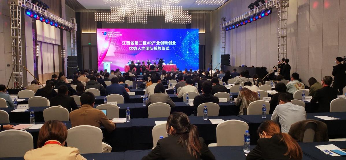 江西省第二批VR产业创新创业优秀人才团队授牌活动在南昌国际博览城绿地铂瑞酒店铂瑞厅A举行