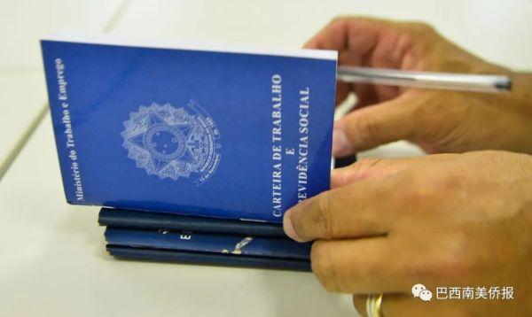 调查机构称六成巴西劳动者担心未来一年内失业