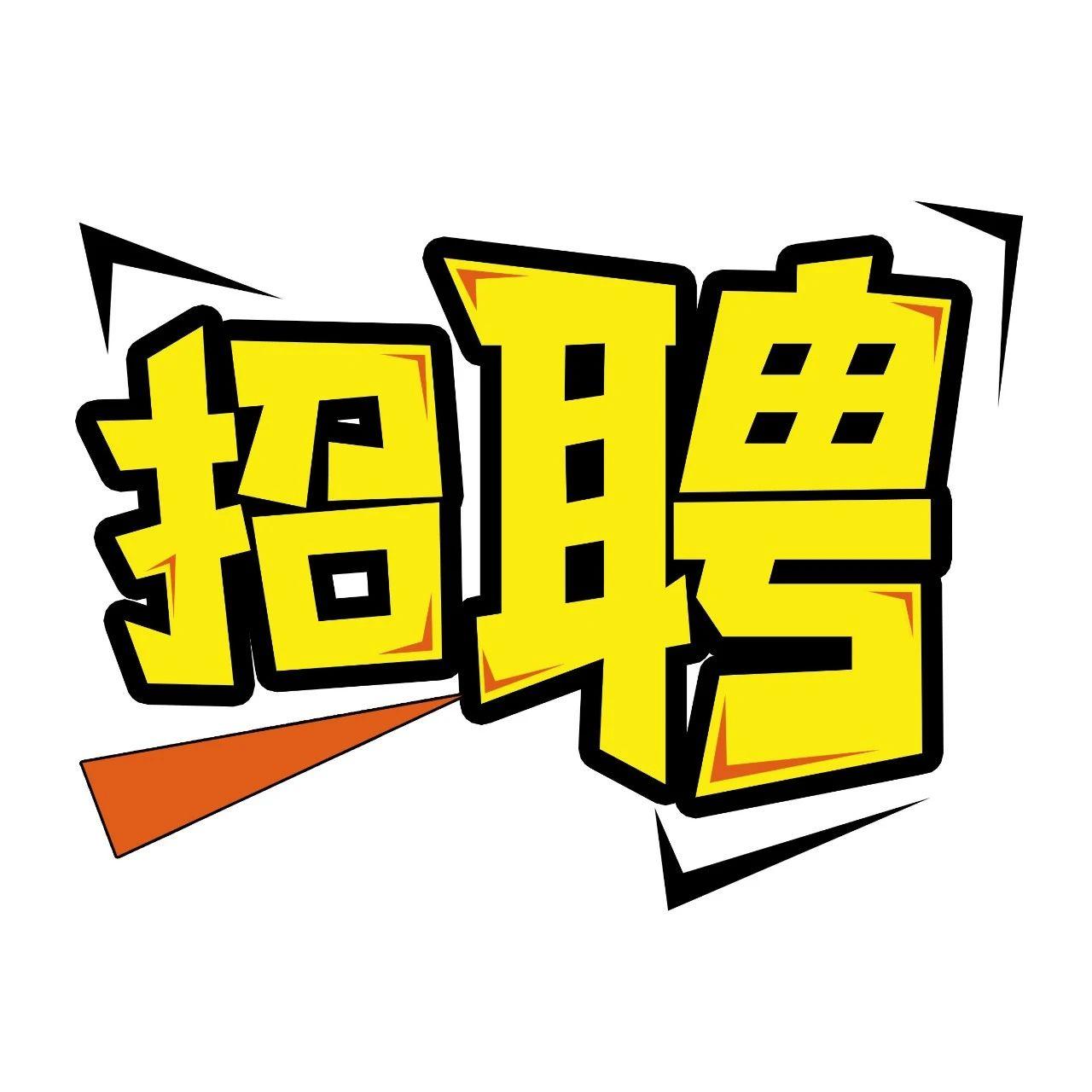 江西消防全媒体中心招人啦!