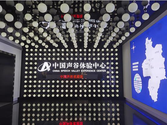 """【落实""""六稳六保""""·优化营商环境】中国声谷:全方位支持成就小微企业创业创新"""