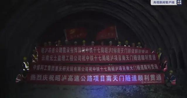 全长5900多米!云南昭泸高速南天门特长高瓦斯隧道双洞同日贯通