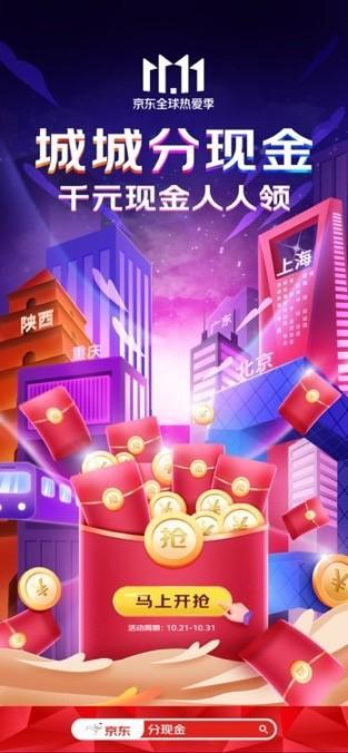 京东双11互动看点提前get!城城分现金、全民大赢家开启狂欢之旅!