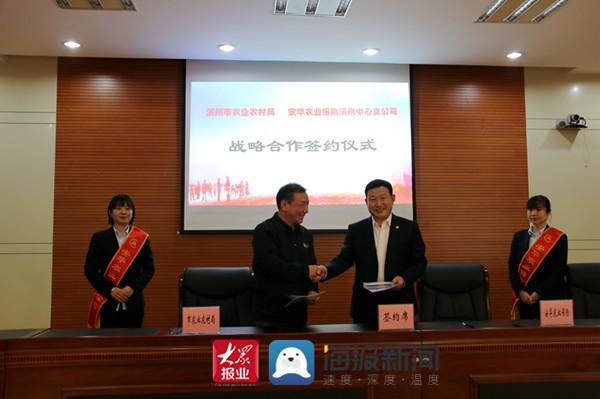 安华农险滨州中支与市农业农村局签订战略合作协议