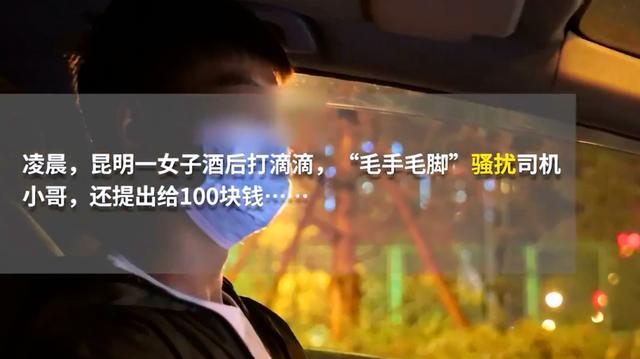 昆明男司机遭女乘客酒后性骚扰 滴滴回应:永久封禁该乘客