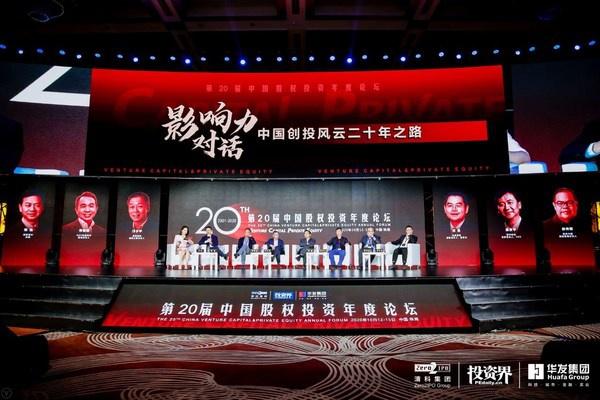 共赴二十年之约 第二十届中国股权投资年度论坛于珠海盛大举行