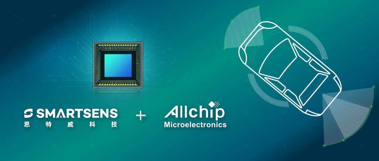 思特威(SmartSens)车载图像传感器芯片项目的研发和设计