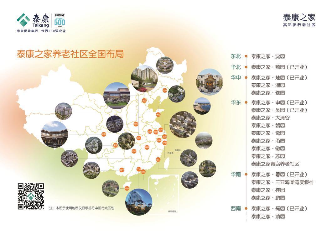 泰康第20家养老社区落地青岛 计划投资约8亿元规划逾1000张养老床位