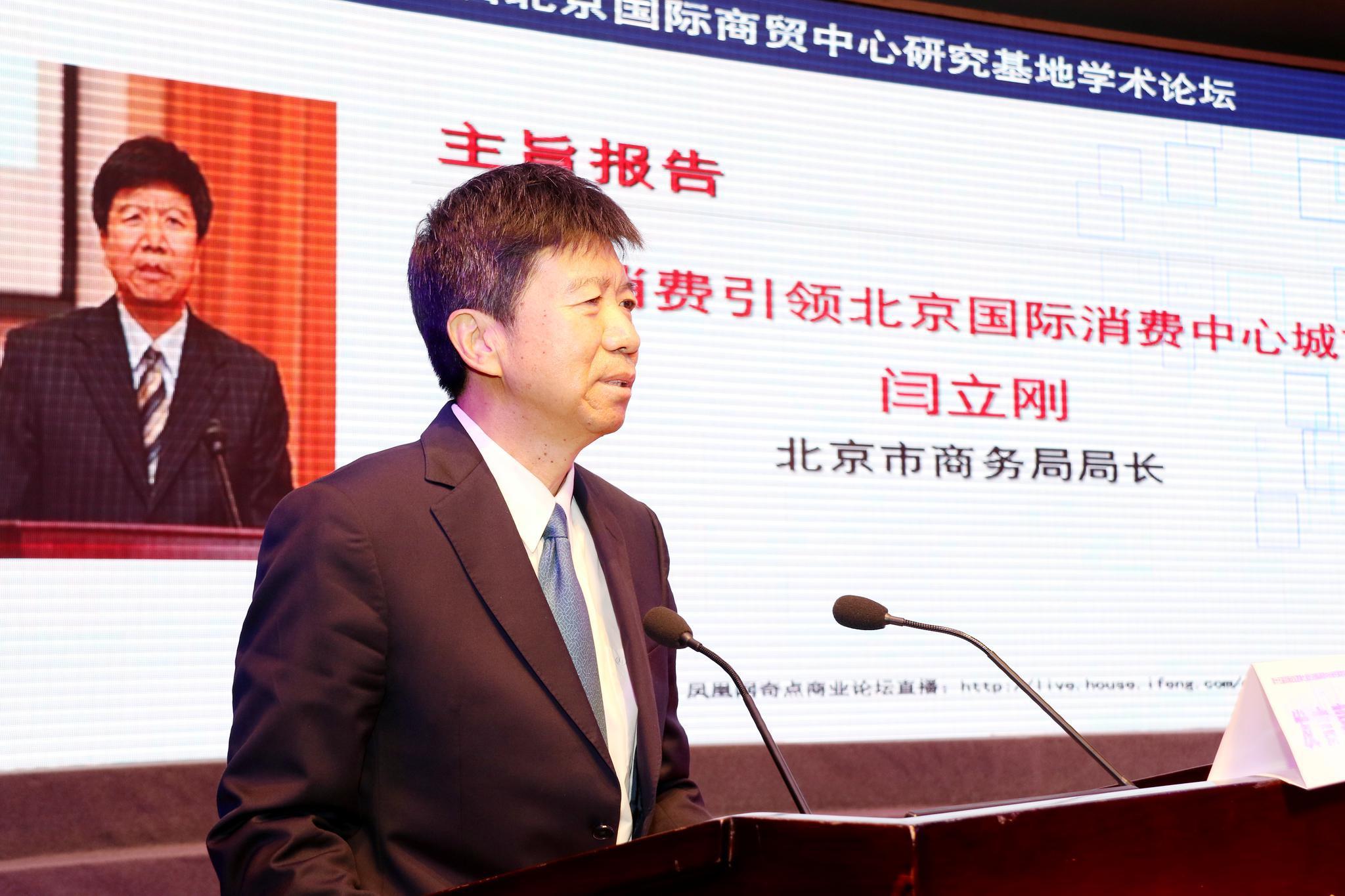 北京市商务局局长闫立刚:北京消费趋势呈品质化、智能化、高端化图片