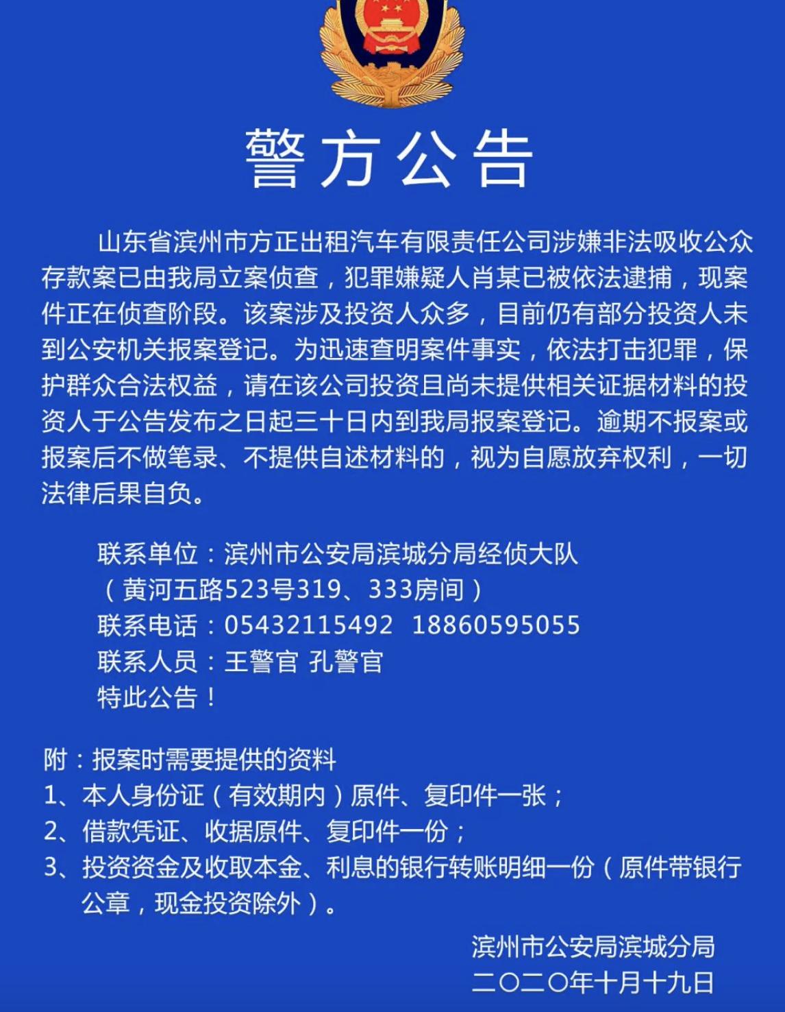 山东滨州一出租车公司涉嫌非法吸收公众存款案,已被立案调查