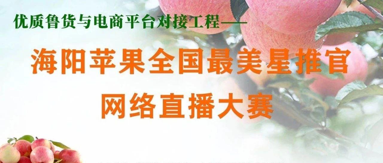 活动预告|海阳市首届电商直播消费季即将启动