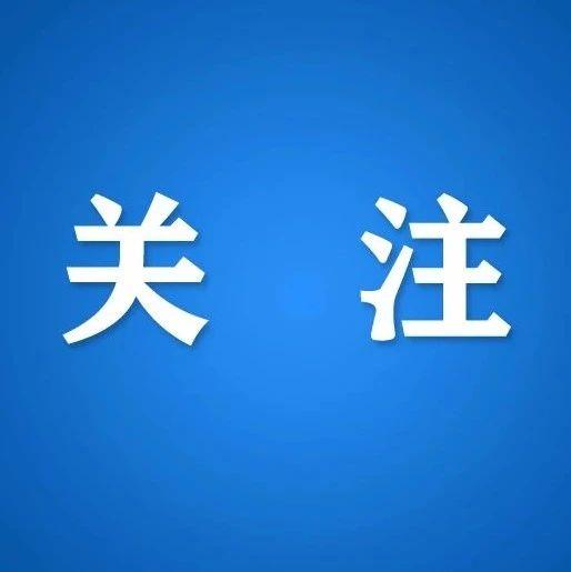杭州人注意!周五晚9点起,这些区域实行计划停水