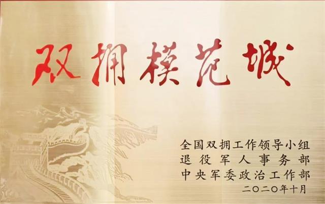 """新时代的""""荣光""""丨全国双拥模范城(县)首次冠落荣成"""