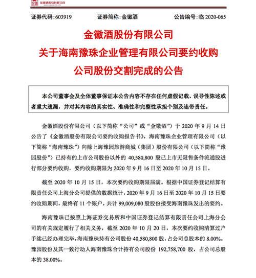 金徽酒:海南豫珠完成要约收购,豫园股份持有38%股权