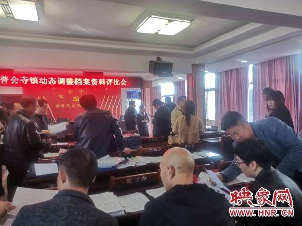确山县普会寺镇开展档案卡数据集中评估活动。