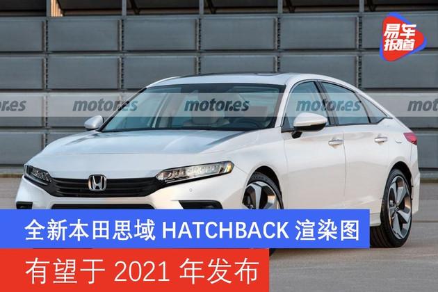 全新本田思域HATCHBACK渲染图 有望于2021年发布