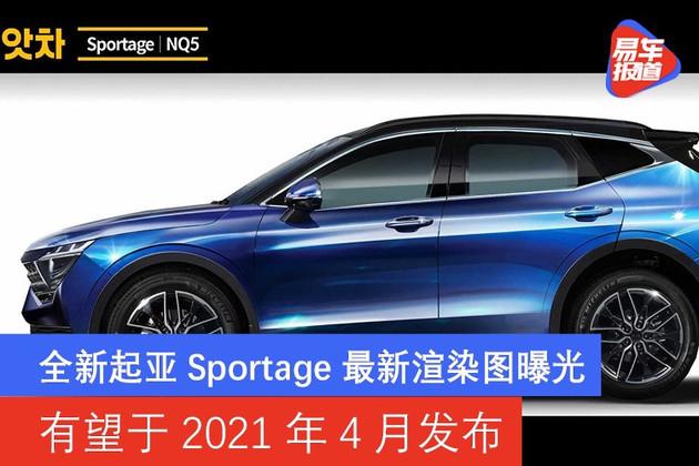 全新起亚Sportage最新渲染图曝光 有望于2021年4月发布