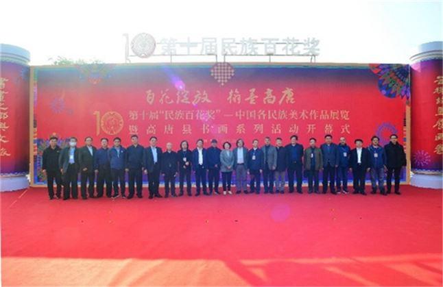 """第十届""""民族百花奖""""—中国各民族美术作品展览开幕"""