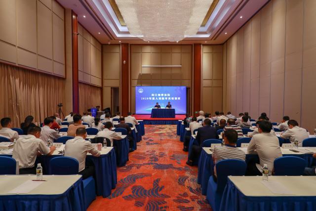 不断强化业务素质 海口海事法院开展2020年度人民陪审员培训