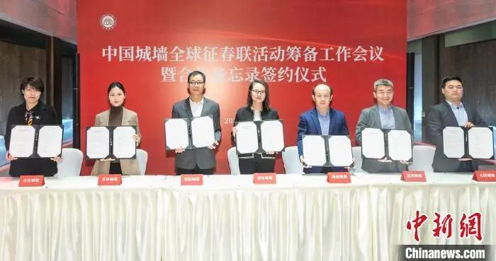 七城联动 中国城墙全球征春联活动在西安启动
