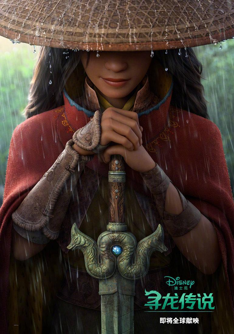 迪士尼动画片《寻龙传说》曝海报,奥卡菲娜配音水龙图片