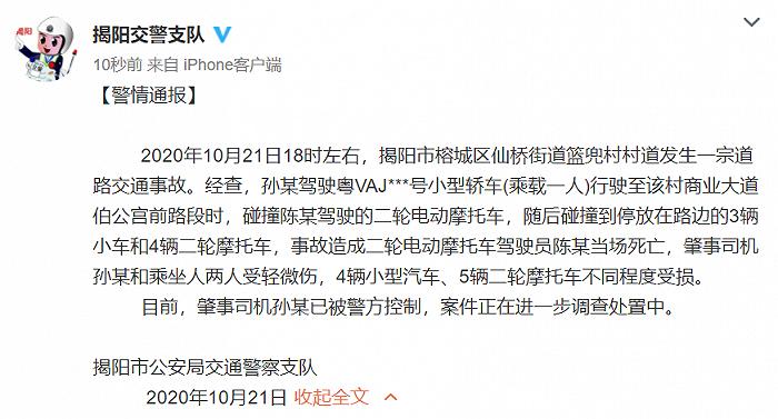 广东揭阳发生一起交通事故致1死2伤,多车受损