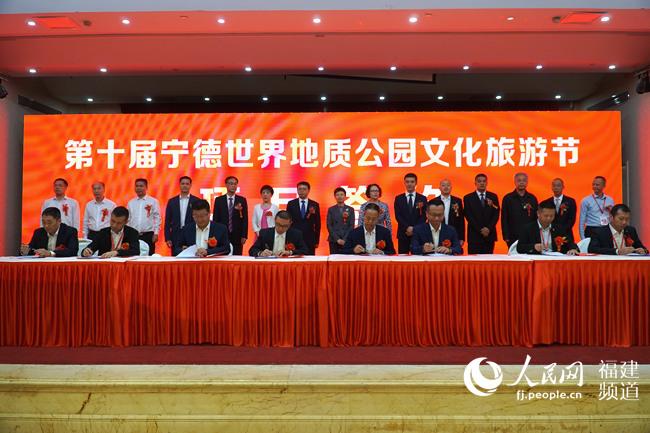 第十届宁德世界地质公园文化旅游节招商推介暨项目签约会在福安举行