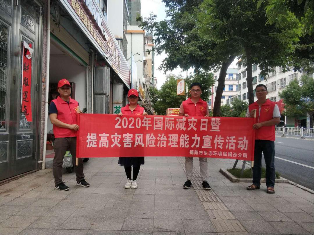 揭阳市生态环境局揭西分局开展2020年国际减灾日暨提高灾害风险治理能力宣传活动