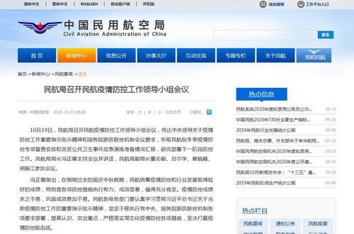 """民航局:已累计向中外航空公司发出""""熔断""""指令70次"""