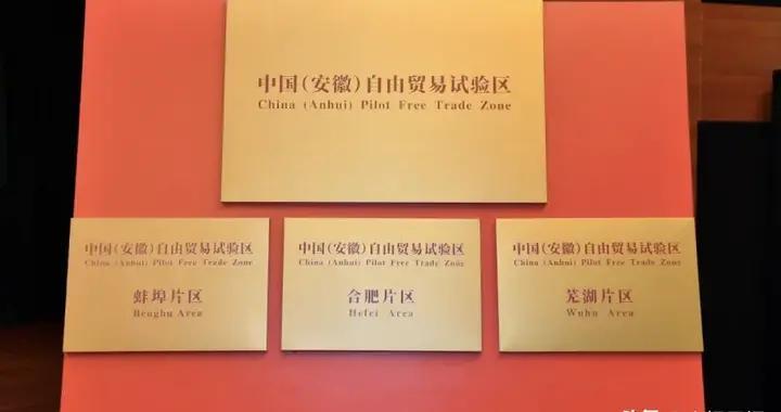 龙湖·天境:安徽自贸区来了,合肥蜀山又一波利好爆发!