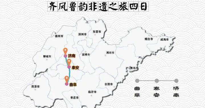 """全国12条非遗主题旅游线路公布 山东""""齐风鲁韵非遗之旅""""入选"""