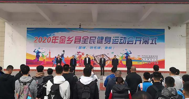 金乡县2020年全民健身运动会开幕式暨篮球比赛举行