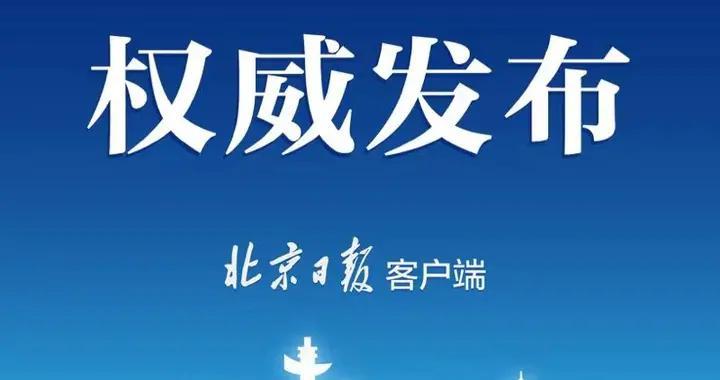 选考科目未通过合格考怎么办?北京教育考试院权威解答