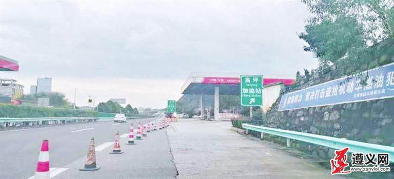 兰海高速遵义段高坪加油站将封闭施工50天