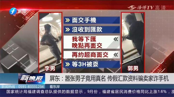 屏东:嚣张!男子用真名诈骗手机,被识破后竟还呛声受害人